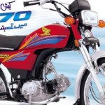 Honda CD 70 2013 Price in Pakistan