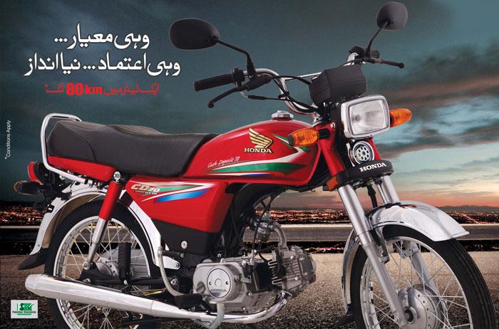 New-Model-Honda-CD-70-Bike-Picture