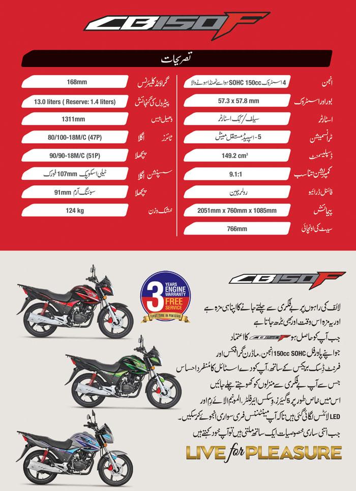 Honda CB 150F Motorcycle Price in Pakistan